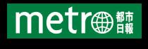Metro 都市日報